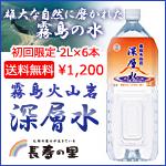 長寿乃里【霧島火山岩 深層水】商品購入キャンペーン