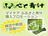 マイケア【青汁】購入プロモーション